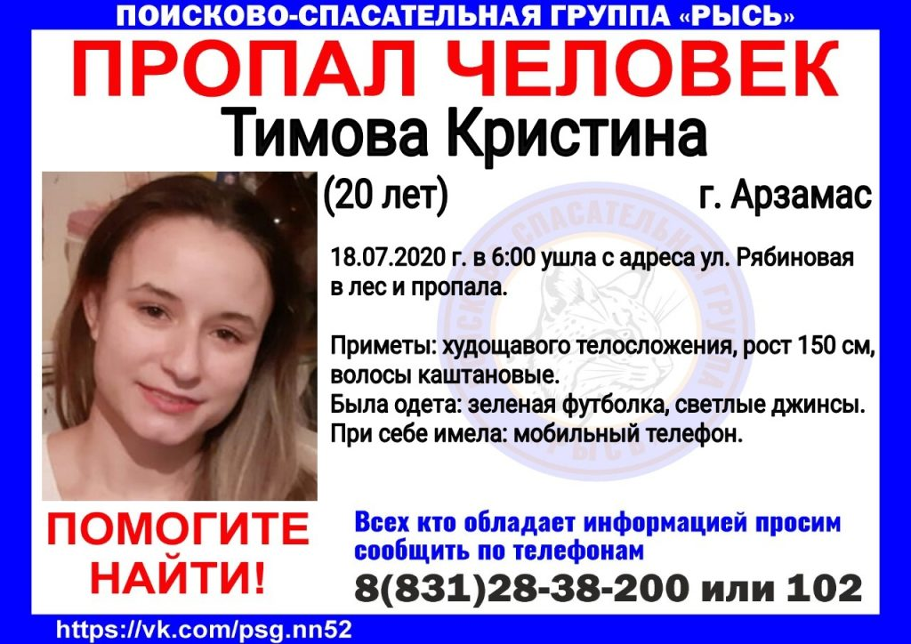 20-летняя Кристина Тимова пропала в Арзамасе