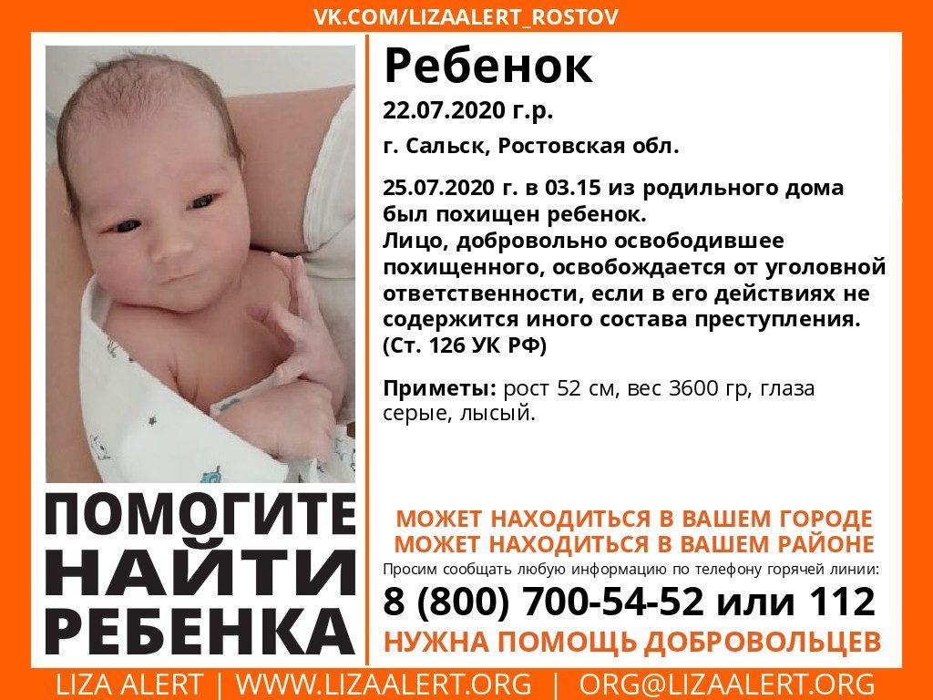 В Нижегородской области ищут ребёнка, похищенного из ростовского роддома