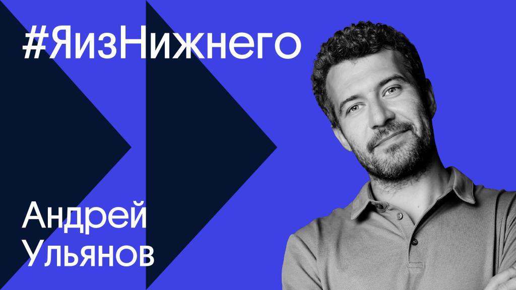 Известный стилист Андрей Ульянов стал новым героем проекта «Я из Нижнего»