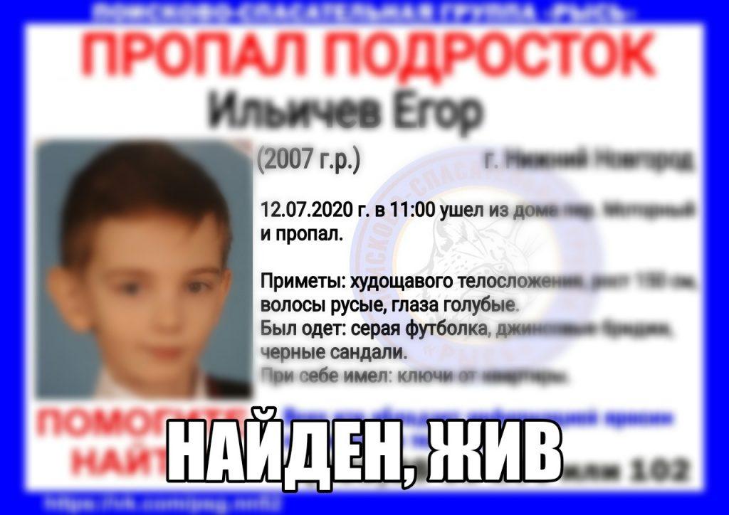 13-летнего Егора Ильичева нашли живым в Нижнем Новгороде