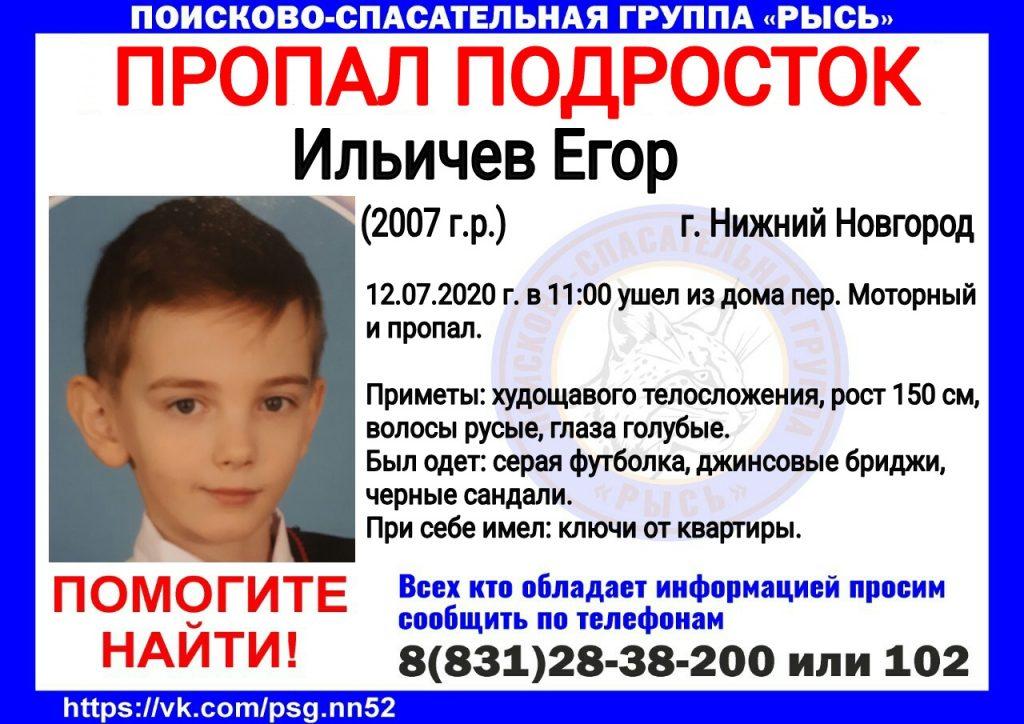 Подросток пропал в Нижнем Новгороде