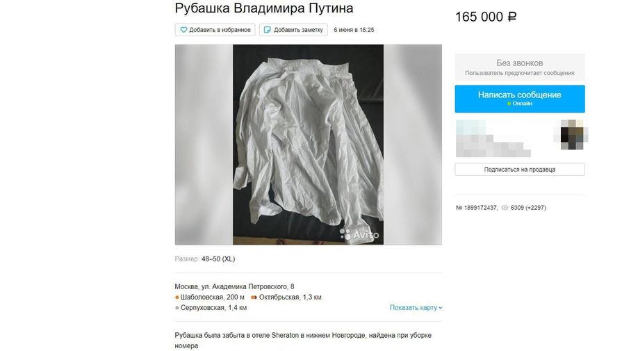 Пресс-секретарь президента прокомментировал объявление о рубашке Путина, найденной в нижегородском отеле