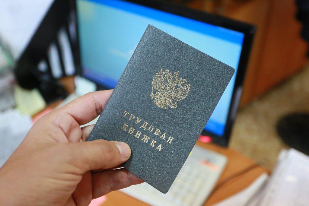 Россияне смогут оформлять электронные трудовые книжки с 2021 года