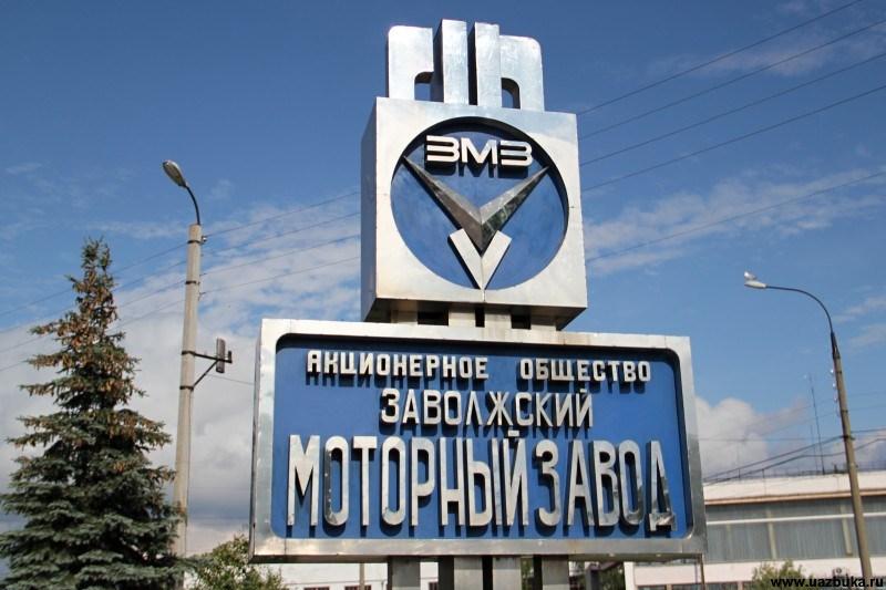 Заволжский моторный завод перешёл на четырёхдневку