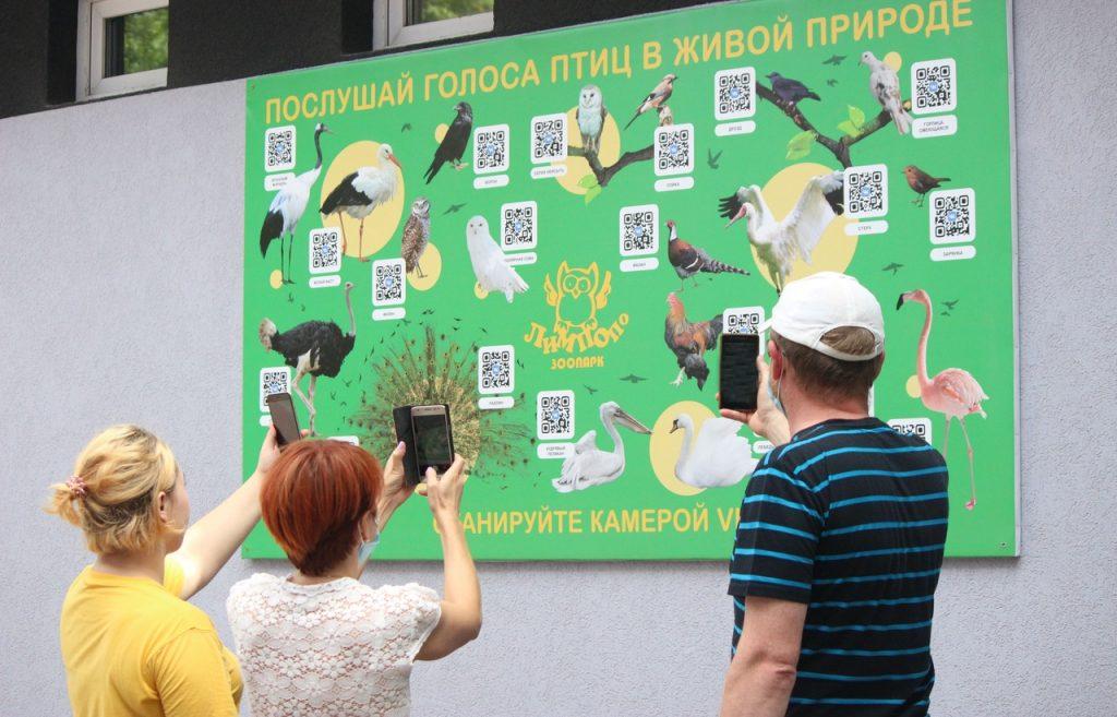 Зоопарк «Лимпопо» запустил технологию дополненной реальности для посетителей