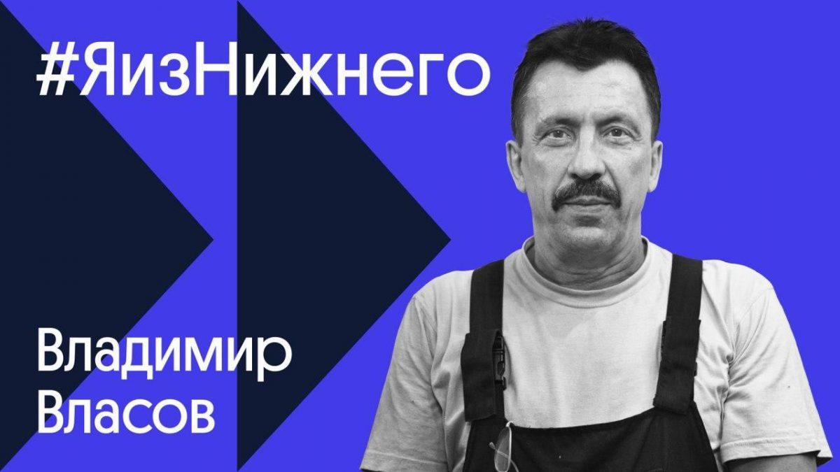 Героем проекта «Я из Нижнего» стал заведующий электроцехом театра «Комедiя»
