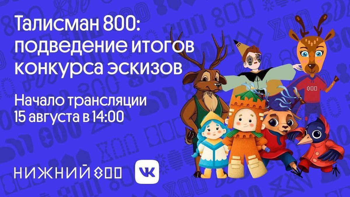 Талисман 800-летия Нижнего Новгорода презентуют намэппинг-шоу в День города