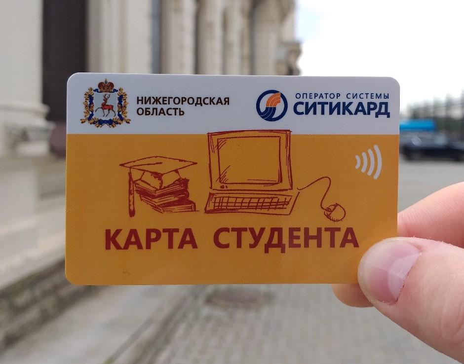 Новые единые проездные ильготный электронный кошелек для студентов появятся нагородских ипригородных маршрутах