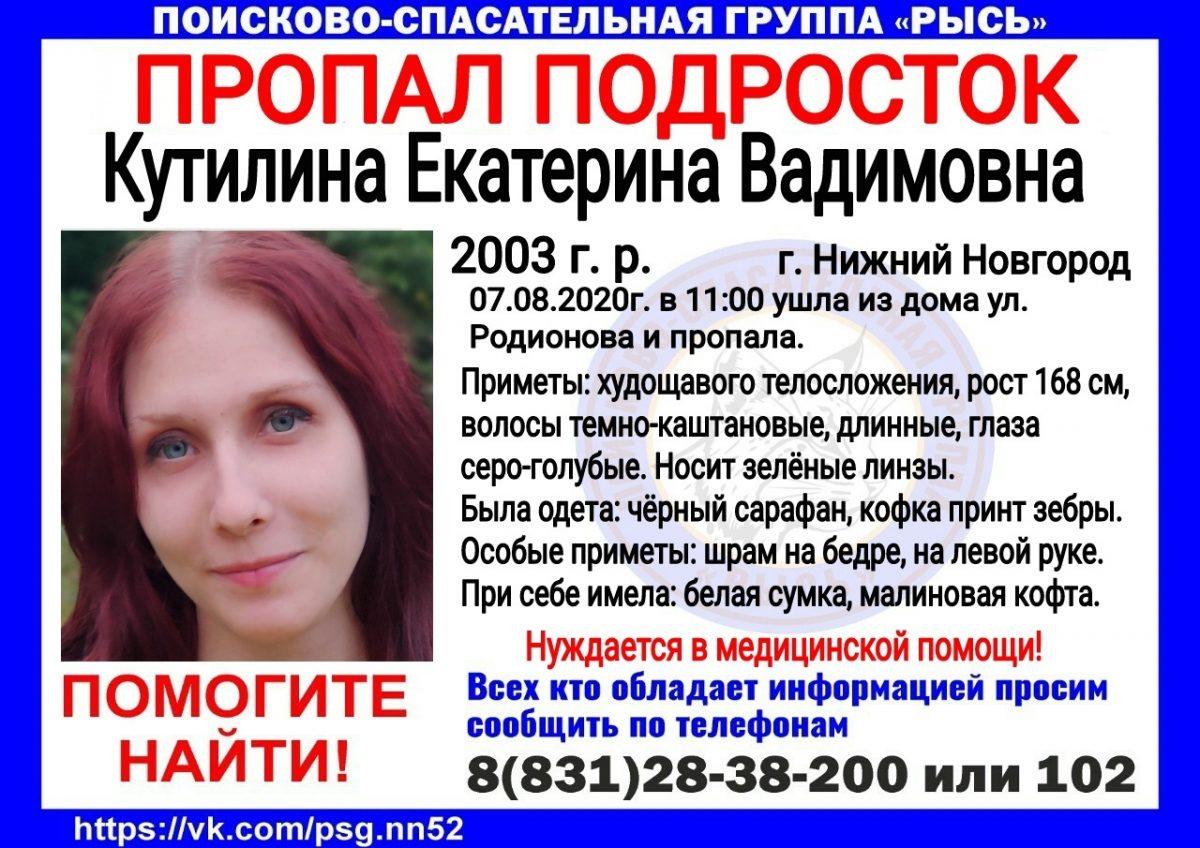 В Нижнем Новгороде пропала 17-летняя девушка