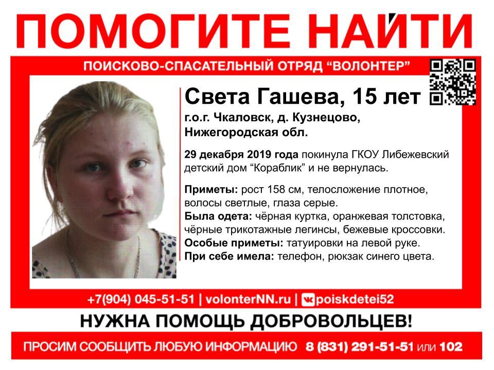 15-летнюю воспитанницу детского дома из Чкаловска не могут найти уже полгода