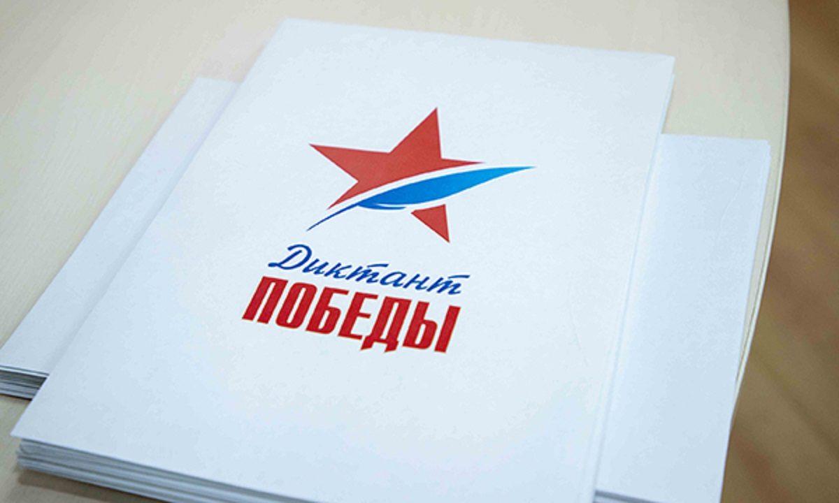 Названа дата проведения исторического «Диктанта Победы» в Нижнем Новгороде