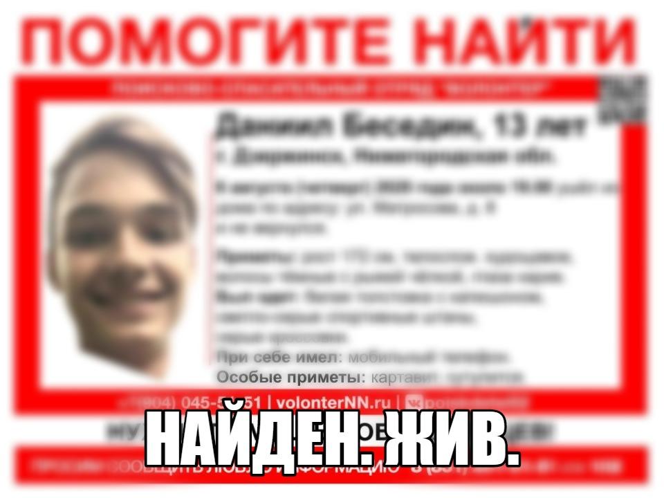 Пропавшего 13-летнего Данила Беседина из Дзержинска нашли живым