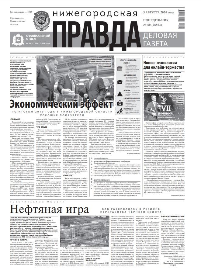 Деловая газета №60 от 03.08.2020