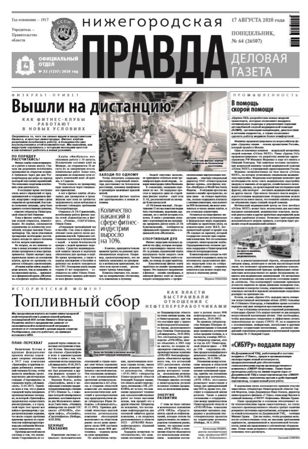 Деловая газета №64 от 17.08.2020