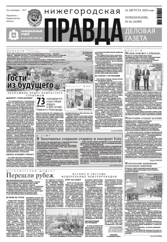 Деловая газета №66 от 24.08.2020