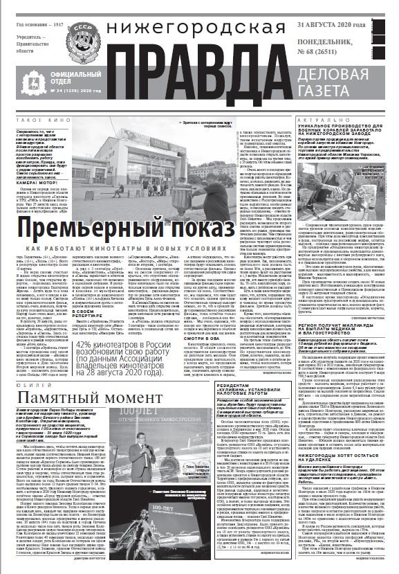 Деловая газета №68 от 31.08.2020