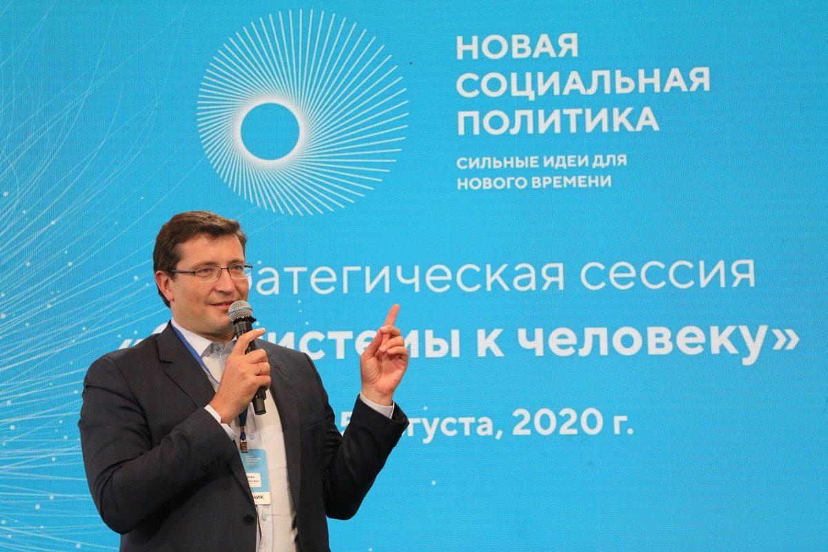 «Сильные идеи для нового времени»: как Нижегородская область стала центром по разработке новой социальной политики страны