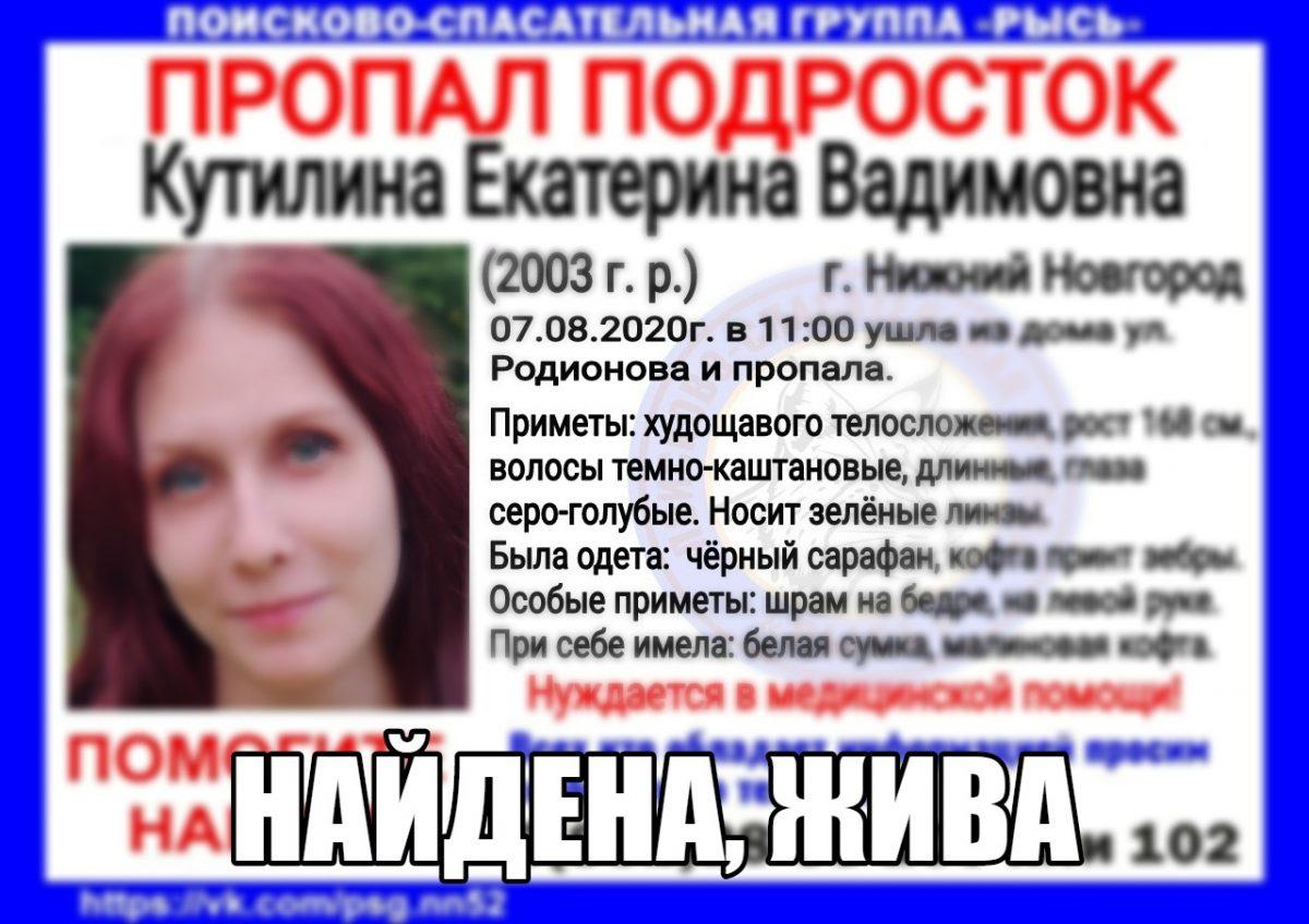 17-летнюю Екатерину Кутилину нашли живой в Нижнем Новгороде
