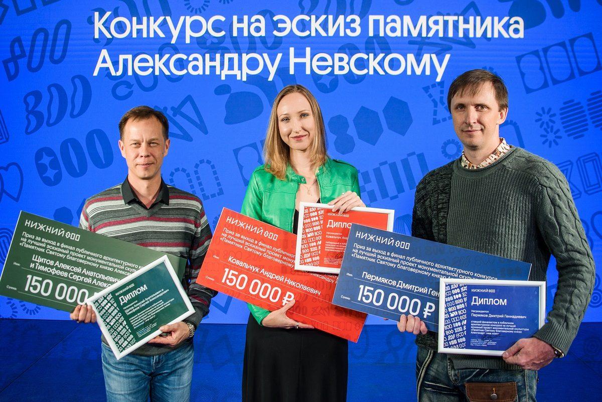 ВНижнем Новгороде состоялось награждение финалистов конкурса эскизных проектов памятника Александру Невскому
