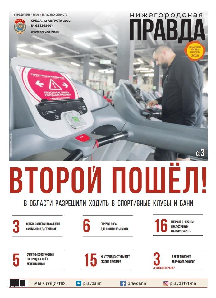 Нижегородская правда №63 от 12.08.2020