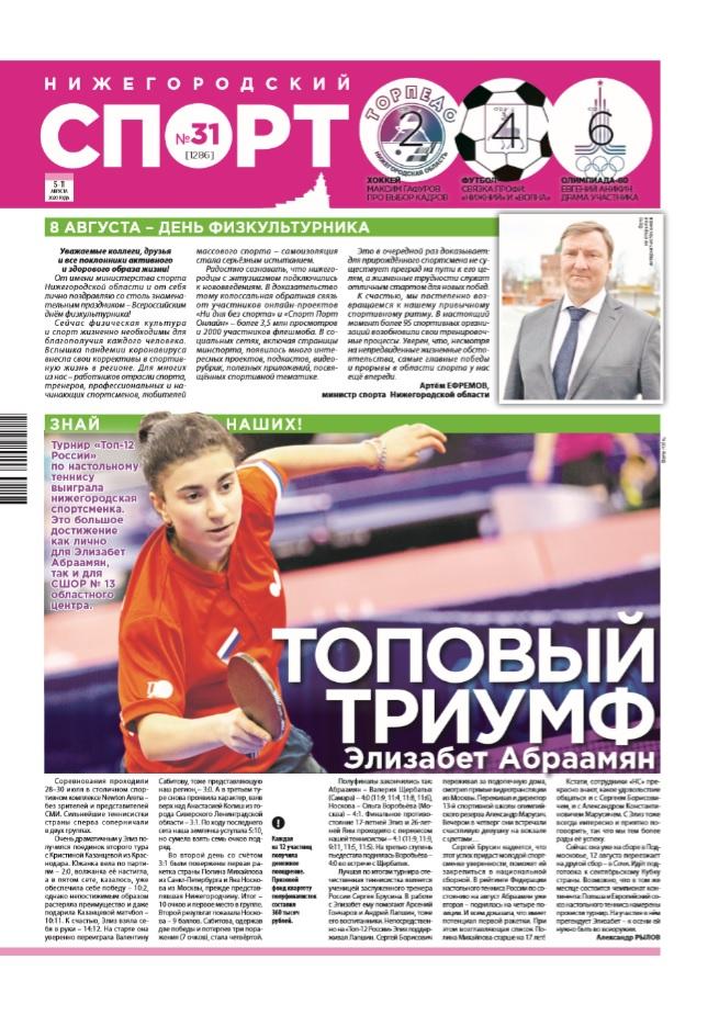 Нижегородский спорт №31 от 05.08.2020
