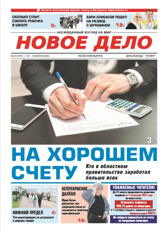 Новое дело №33 от 20.08.2020