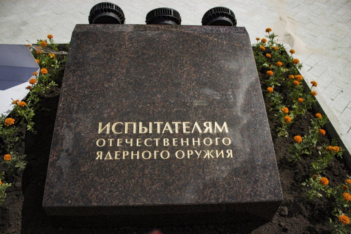 Памятник испытателям ядерного оружия установили в Сарове