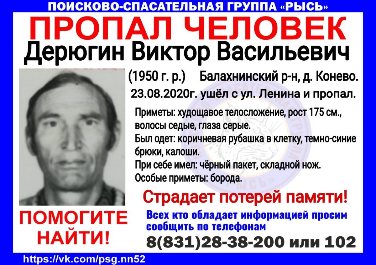 Мужчина с черным пакетом и складным ножом пропал в Нижегородской области