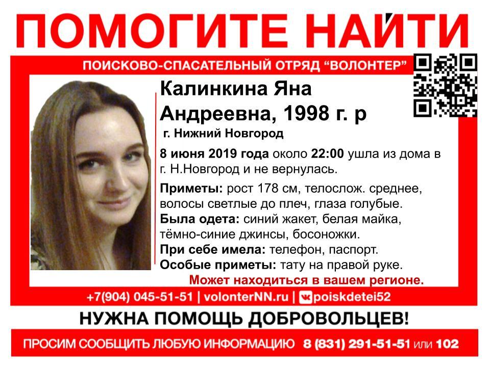 В Нижнем Новгороде ищут 22-летнюю девушку, пропавшую больше года назад