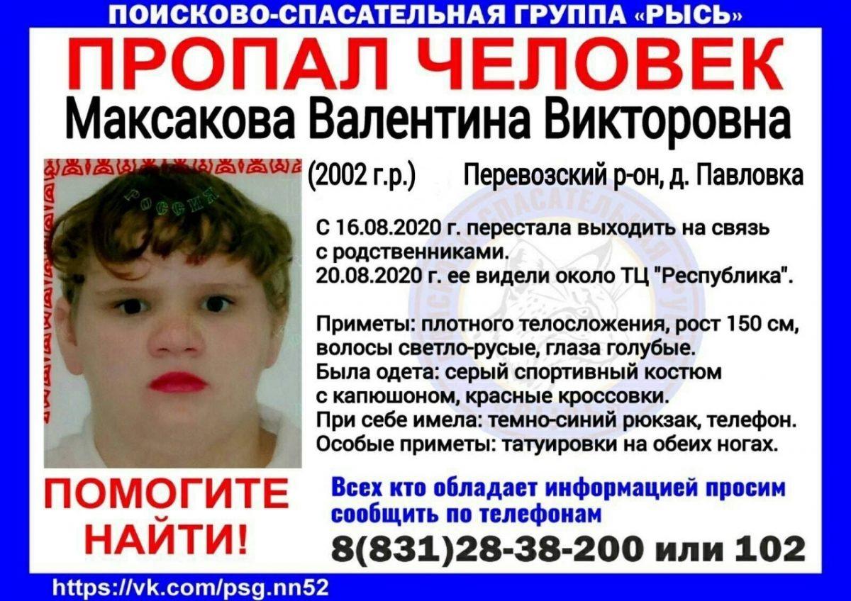 18-летняя Валентина Максакова пропала в Нижнем Новгороде
