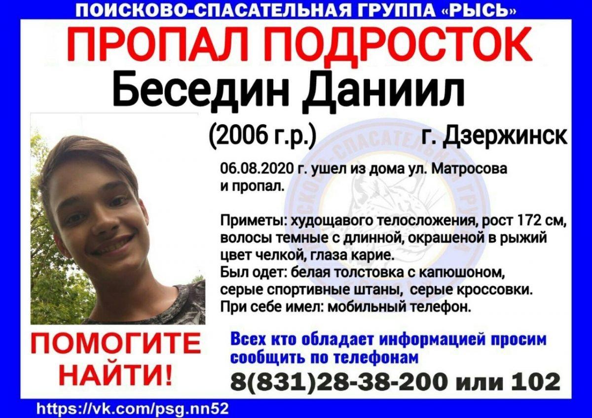 14-летний подросток пропал в Дзержинске