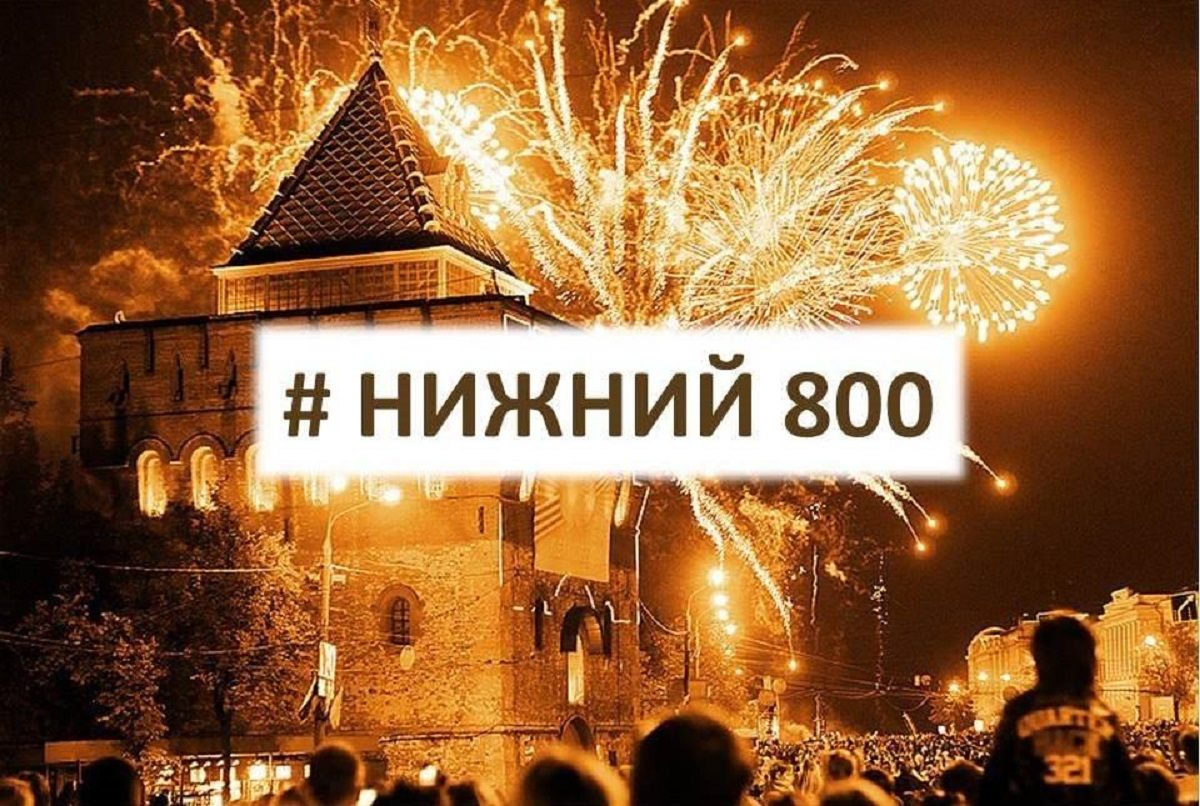 Впреддверии 800-летия Нижнего Новгорода началась пригласительная кампания