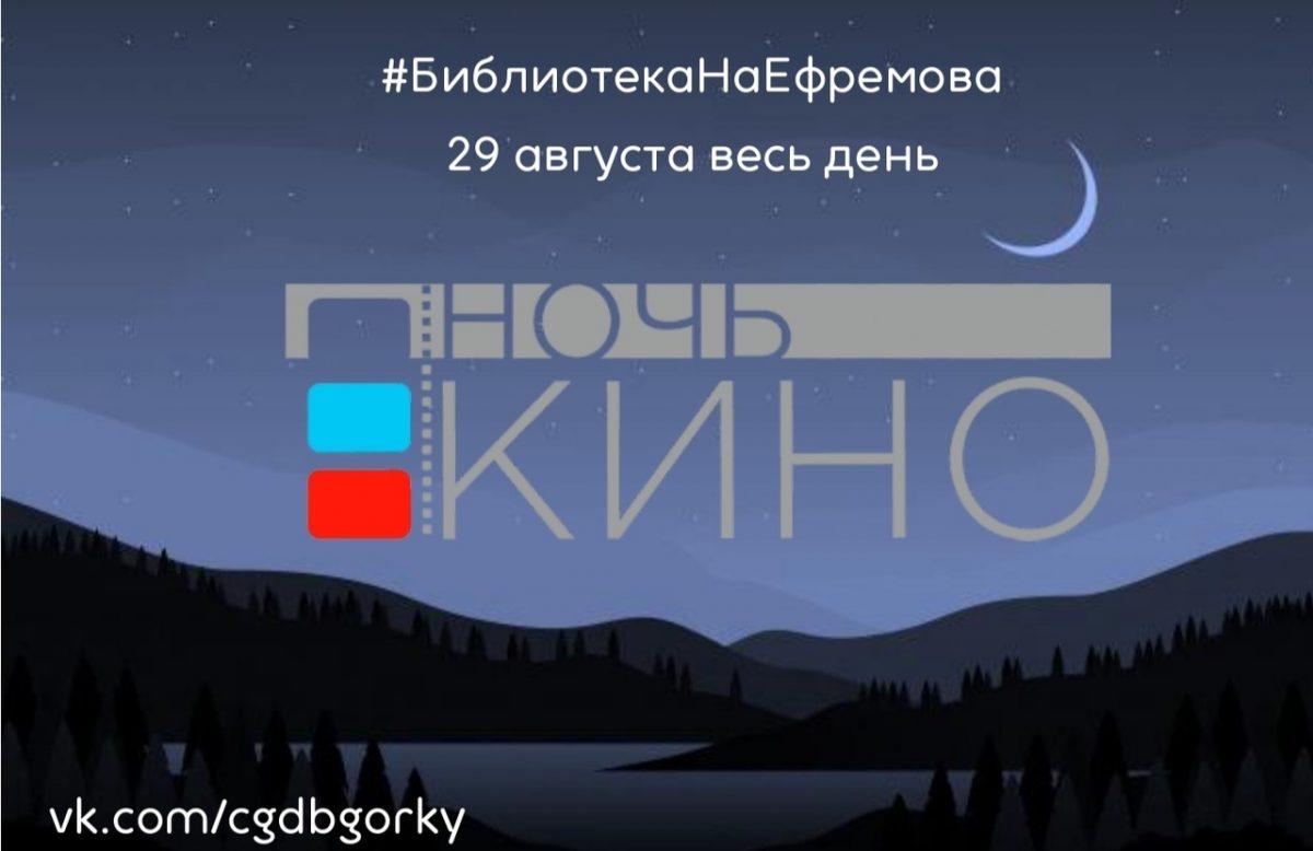 «Ночь кино — 2020» пройдет в библиотеке имени Горького