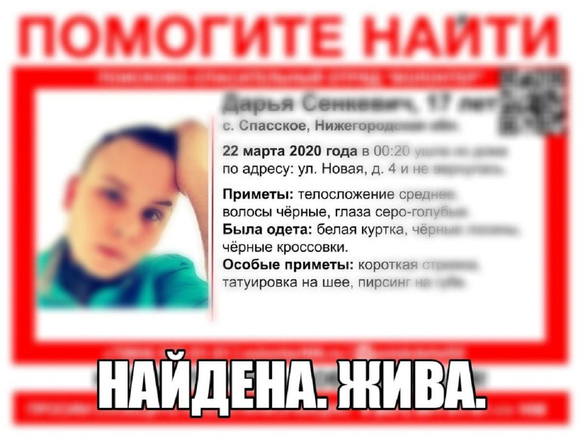 17-летняя Дарья Сенкевич найдена живой в Нижнем Новгороде