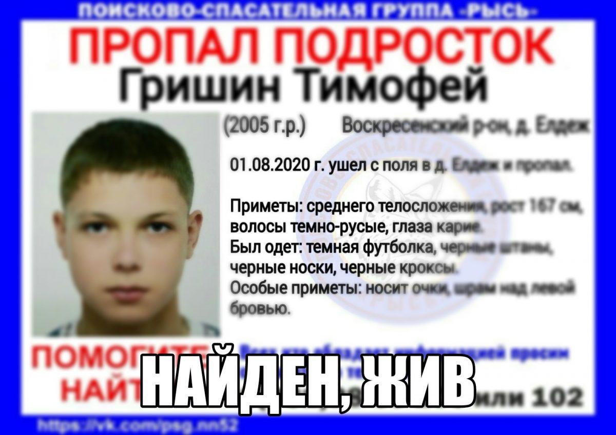 15-летний Тимофей Гришин найден живым