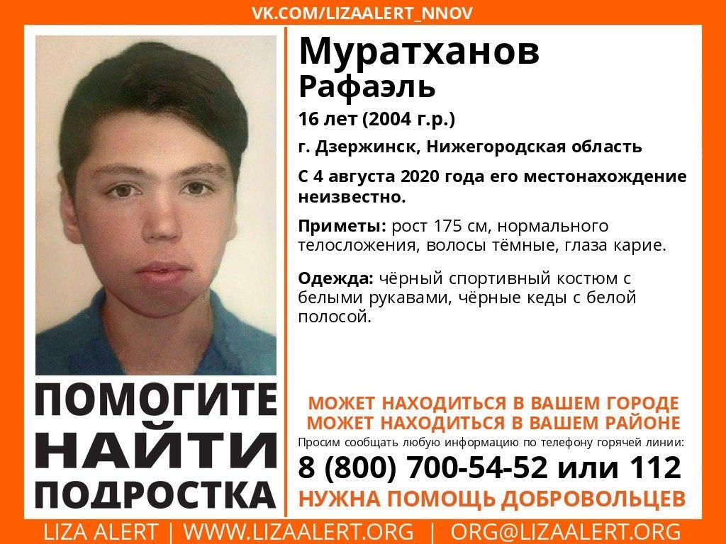16-летний подросток пропал в Дзержинске неделю назад