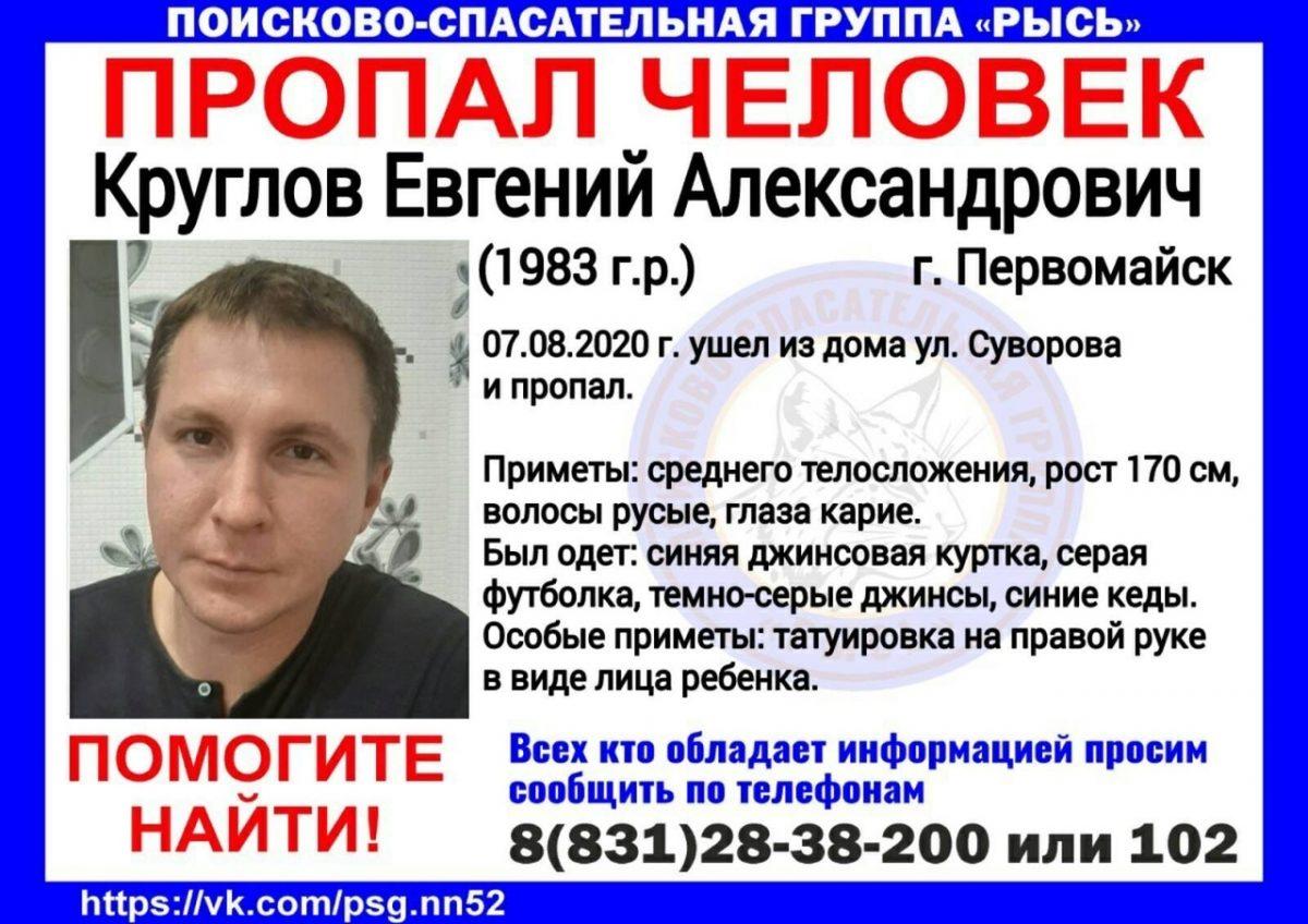 Евгений Круглов пропал в Нижегородской области