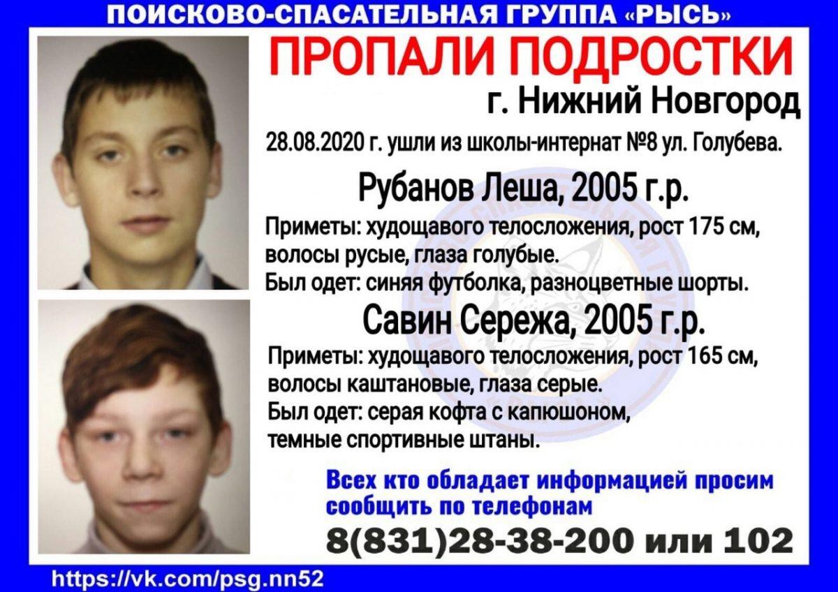 Двое подростков пропали в Нижнем Новгороде