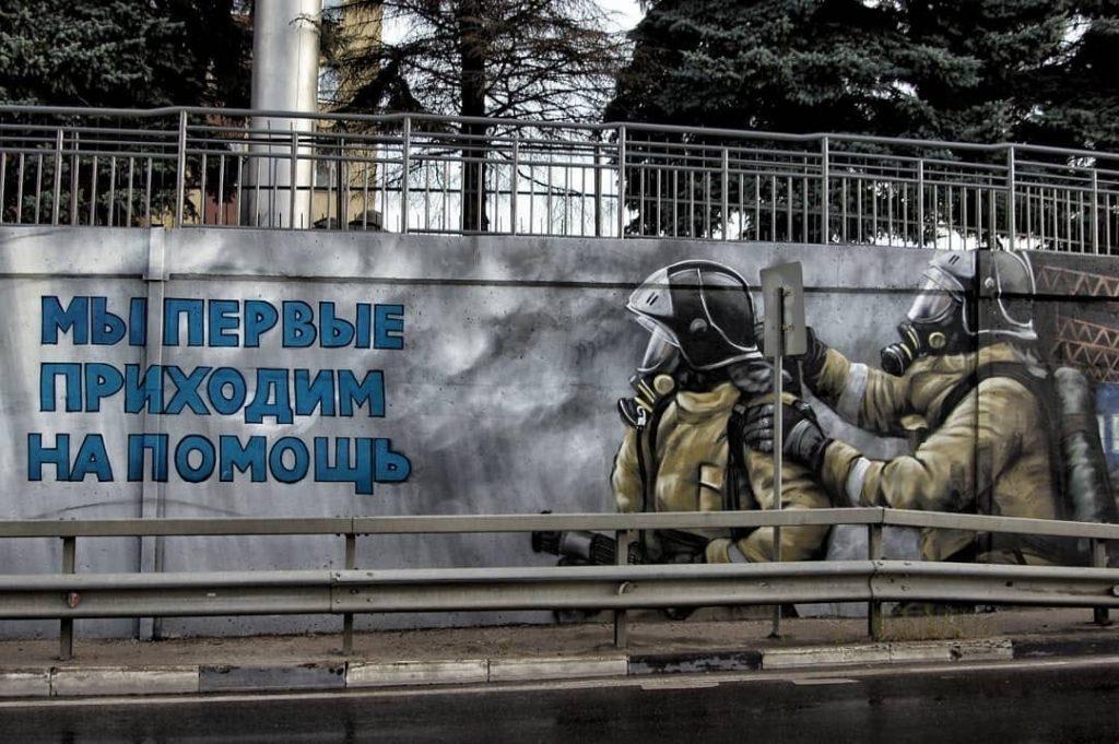 Новый стрит-арт о буднях спасателей появился на Окском съезде