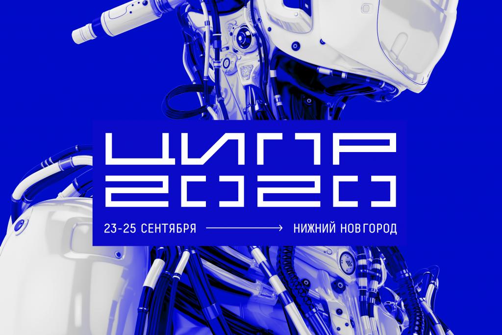 Опубликована деловая программа юбилейной конференции «Цифровая индустрия промышленной России»