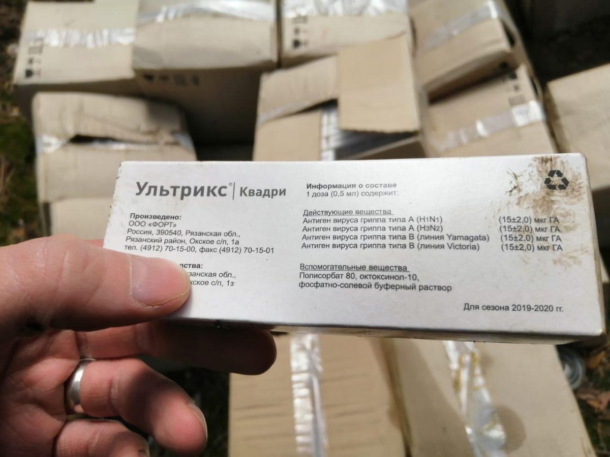 Дзержинская больница заплатит 150 тысяч рублей за выброшенные на свалку коробки с вакциной от гриппа