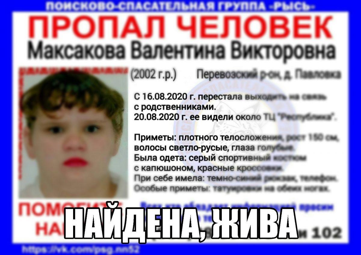 18-летнюю Валентину Максакову, пропавшую в Нижнем Новгороде, нашли живой