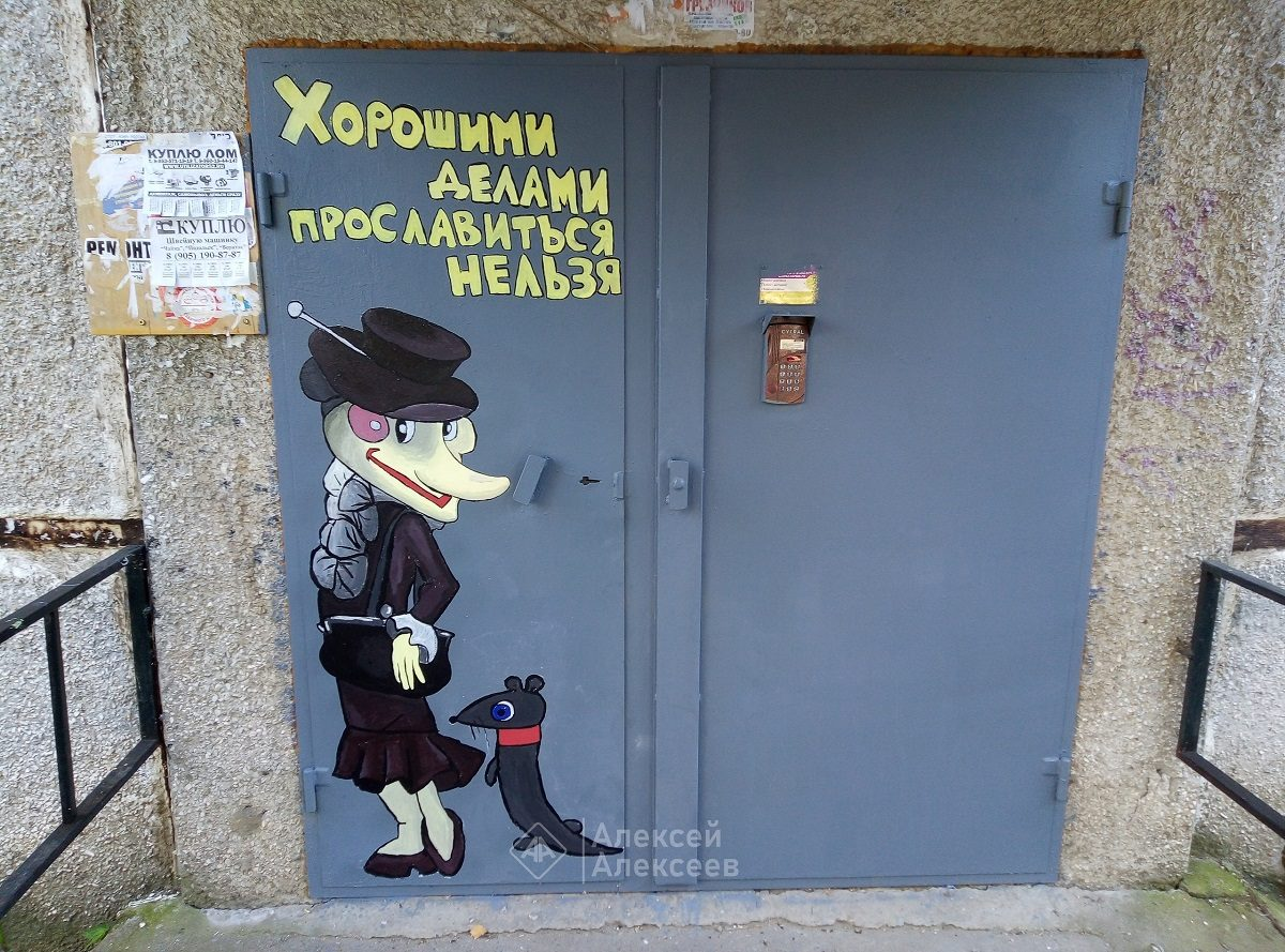 Жители Дзержинска украсили подъезды своего дома героями советских мультиков