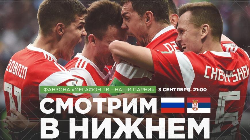 Фан-зона матча Лиги Наций откроется на стадионе «Нижний Новгород»