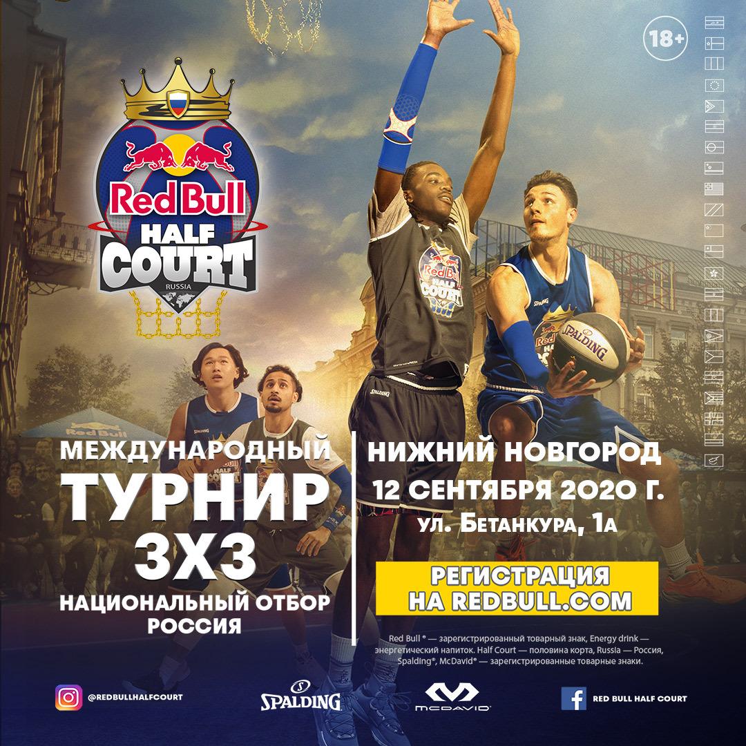 Отборочный турнир по баскетболу 3х3 пройдет в Нижнем Новгороде