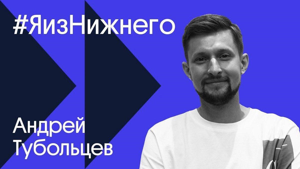 Героем проекта «Я из Нижнего» стал генеральный директор студии инновационных мультимедиа-технологий Dreamlaser Андрей Тубольцев