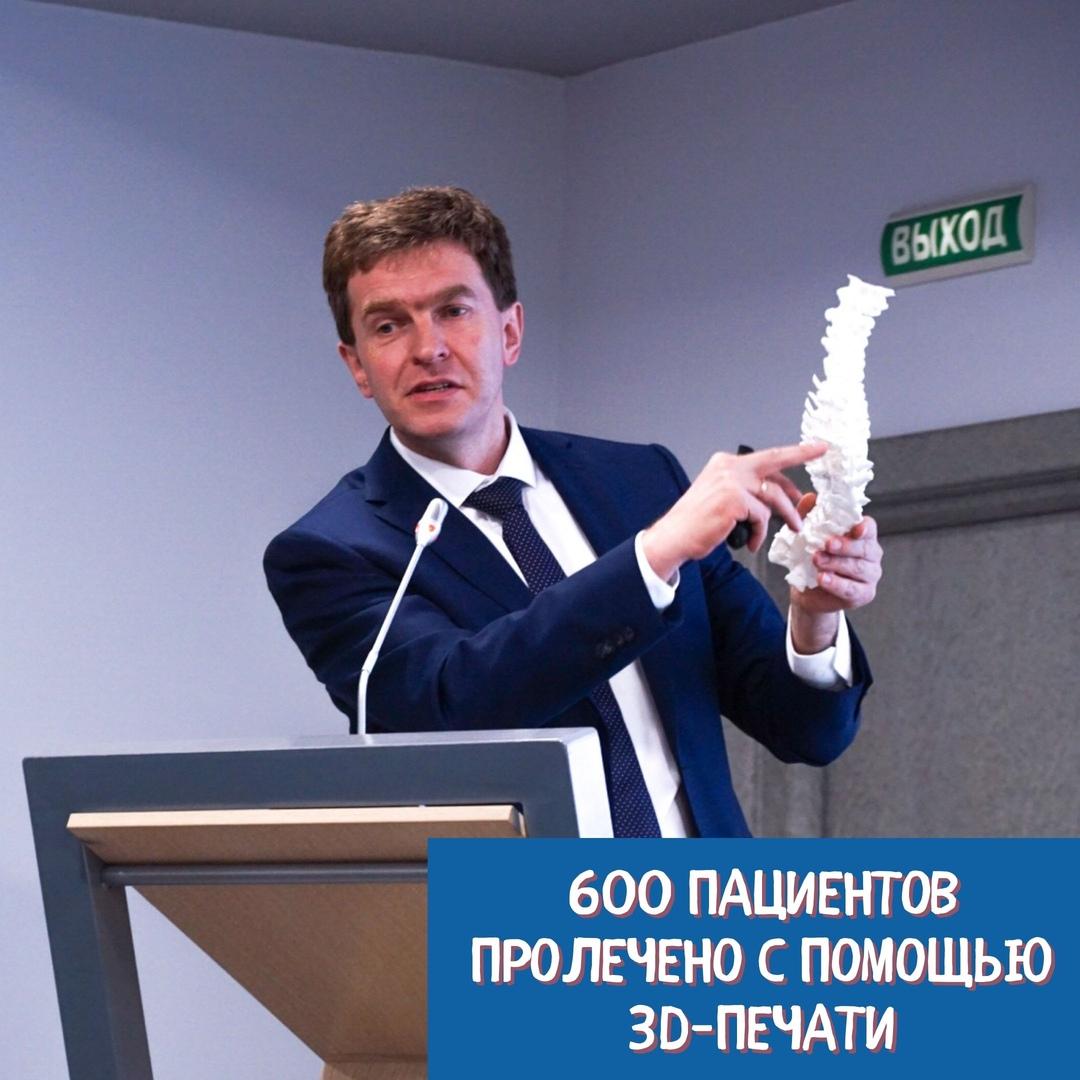 Более 600 пациентов в Нижнем Новгороде вылечили с помощью 3D-печати