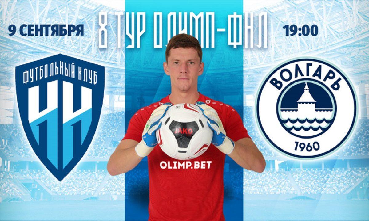 Медработники получат бесплатные билеты на матч между футбольными командами «Нижний Новгород» и «Волгарь»