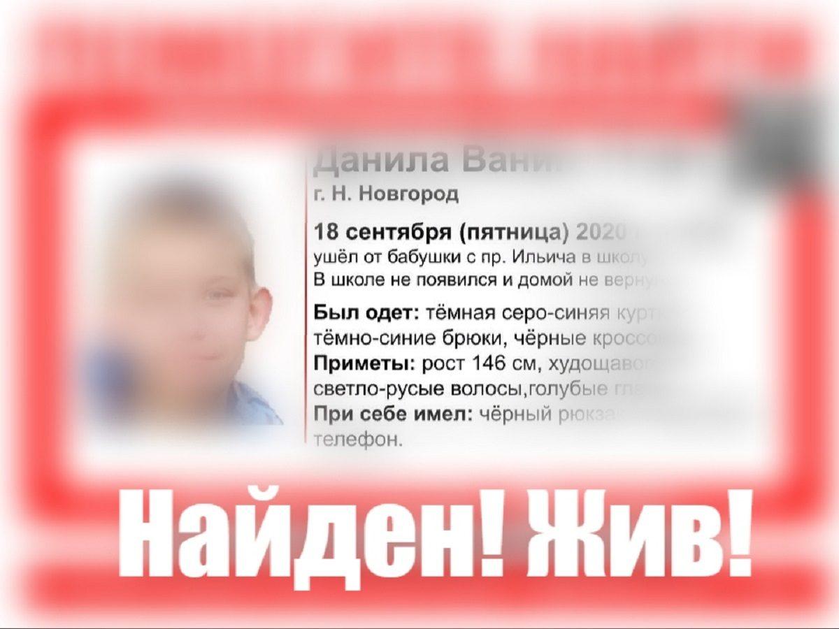 11-летнего подростка, пропавшего по пути в школу, нашли живым в Нижнем Новгороде