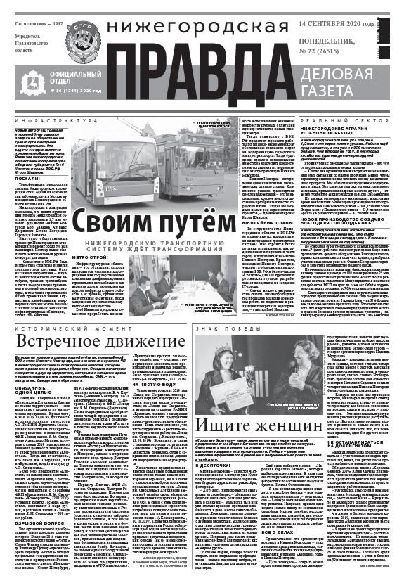Деловая газета №72 от 14.09.2020